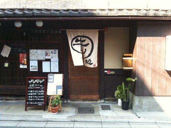 1002_Kyoto4.JPG